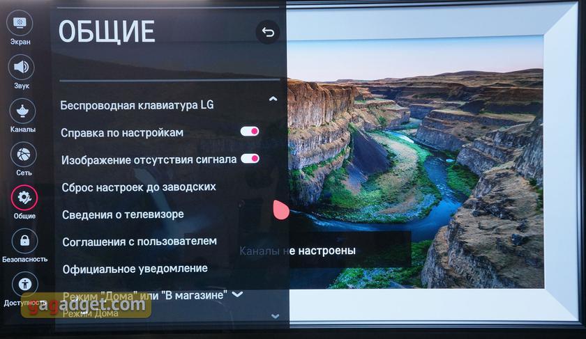 Обзор LG OLED65E8PLA: OLED-телевизор с максимальным набором новых технологий-61