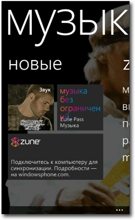 30 дней с Windows Phone. День 25. Zune Music Pass -2