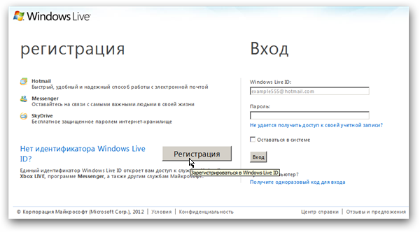 30 дней с Windows Phone. День 1. Активация телефона и регистрация Windows Live ID-2