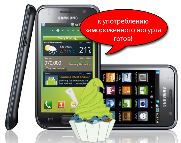 Samsung Galaxy S выйдет с Android 2.2 Froyo