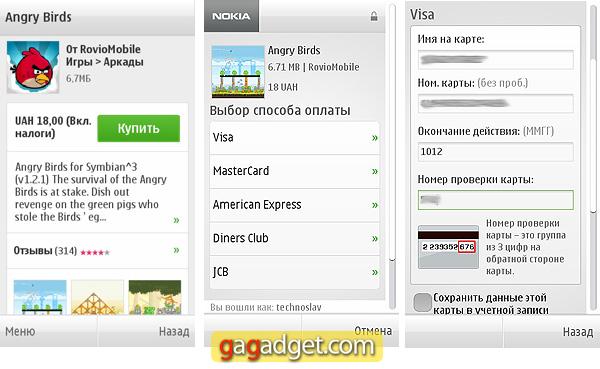 Приложения магазина ovi скачать бесплатно программа avibot скачать