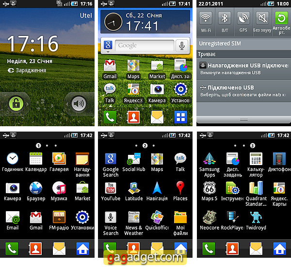 Маленькая Галактика: обзор Android-смартфона Samsung GT-S5570 Galaxy Mini-12