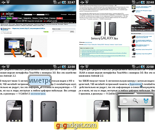 Маленькая Галактика: обзор Android-смартфона Samsung GT-S5570 Galaxy Mini-22