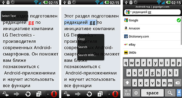 Android-гид: браузер Opera Mobile 11.0  -11