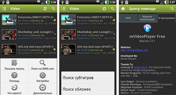Android-гид: mVideo Player - популярный медиаплер-3