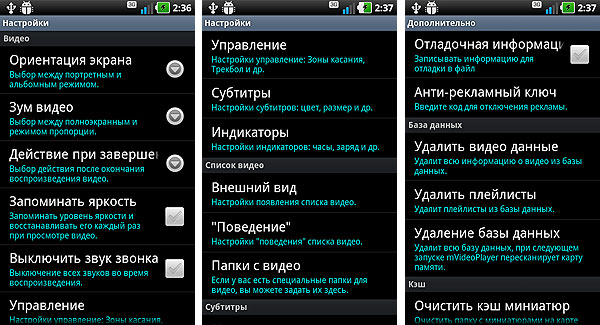 Android-гид: mVideo Player - популярный медиаплер-4