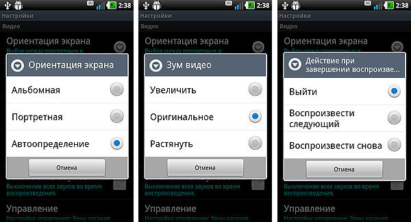 Android-гид: mVideo Player - популярный медиаплер-5