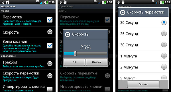 Android-гид: mVideo Player - популярный медиаплер-6