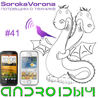 Сорока-Ворона шоу, выпуск 41: HTC Desire V, Samsung Galaxy Ace Duos, Apple iPhone, DuneHD
