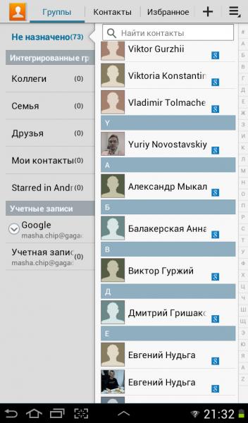 Обзор Android-планшета Samsung Galaxy Tab 2 7.0-16