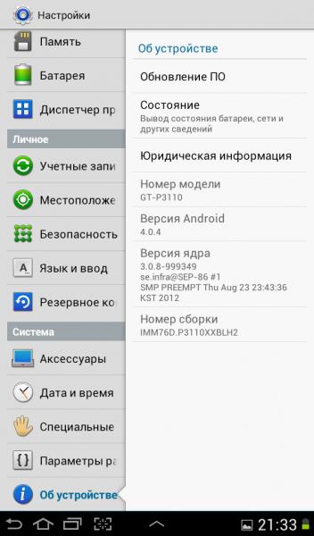 Обзор Android-планшета Samsung Galaxy Tab 2 7.0-15