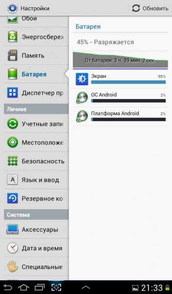 Обзор Android-планшета Samsung Galaxy Tab 2 7.0-20
