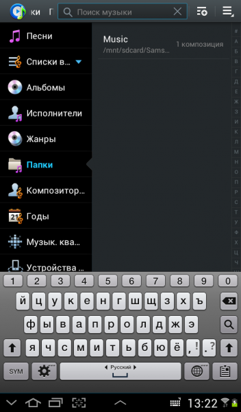 Обзор Android-планшета Samsung Galaxy Tab 2 7.0-19