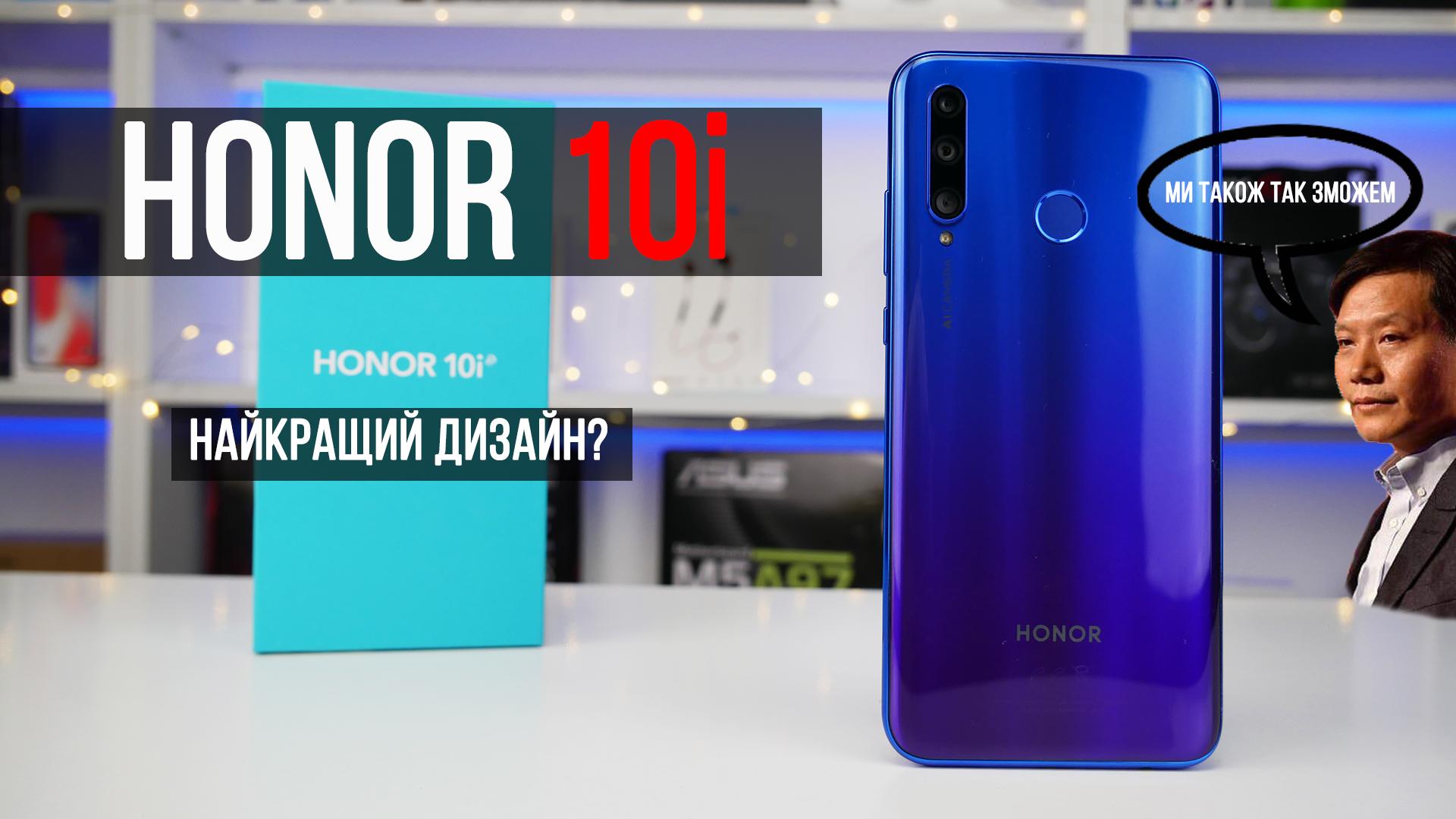 791c5c3d4c07e Всім привіт, сьогодні з вами поговоримо про смартфон від бренду Honor який  мені вдалось дістати одним з перших, а саме модель Honor 10i скажу одразу  ...