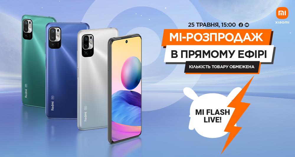 Xiaomi проведет Mi Flash распродажу в Украине: что можно будет купить со скидкой, помимо Redmi Note 10 5G