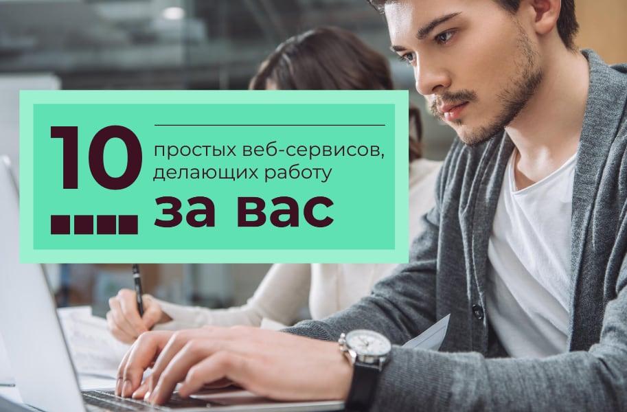 10 простых веб-сервисов, делающих работу за вас
