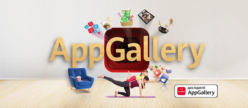 Huawei AppGallery в сентябре: 720 тысяч активных пользователей, акции, подарки, новые и популярные приложения