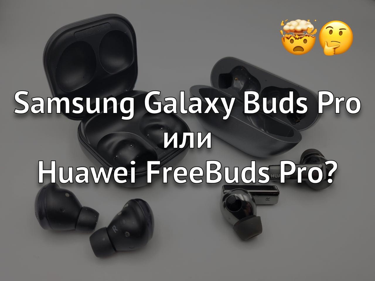 Samsung Galaxy Buds Pro или Huawei FreeBuds Pro Сравнение лучших TWS-наушников года