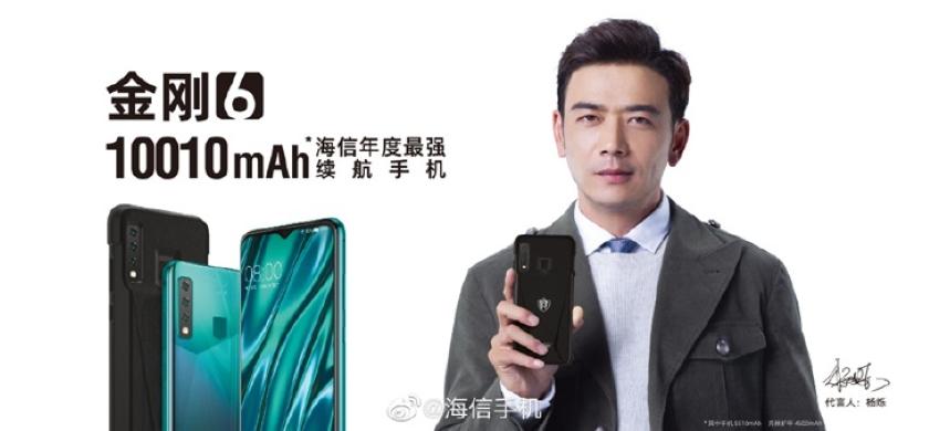 Hisense Kingkong 6: долгоиграющий смартфон с двумя аккумуляторами общим объёмом 10 010 мАч