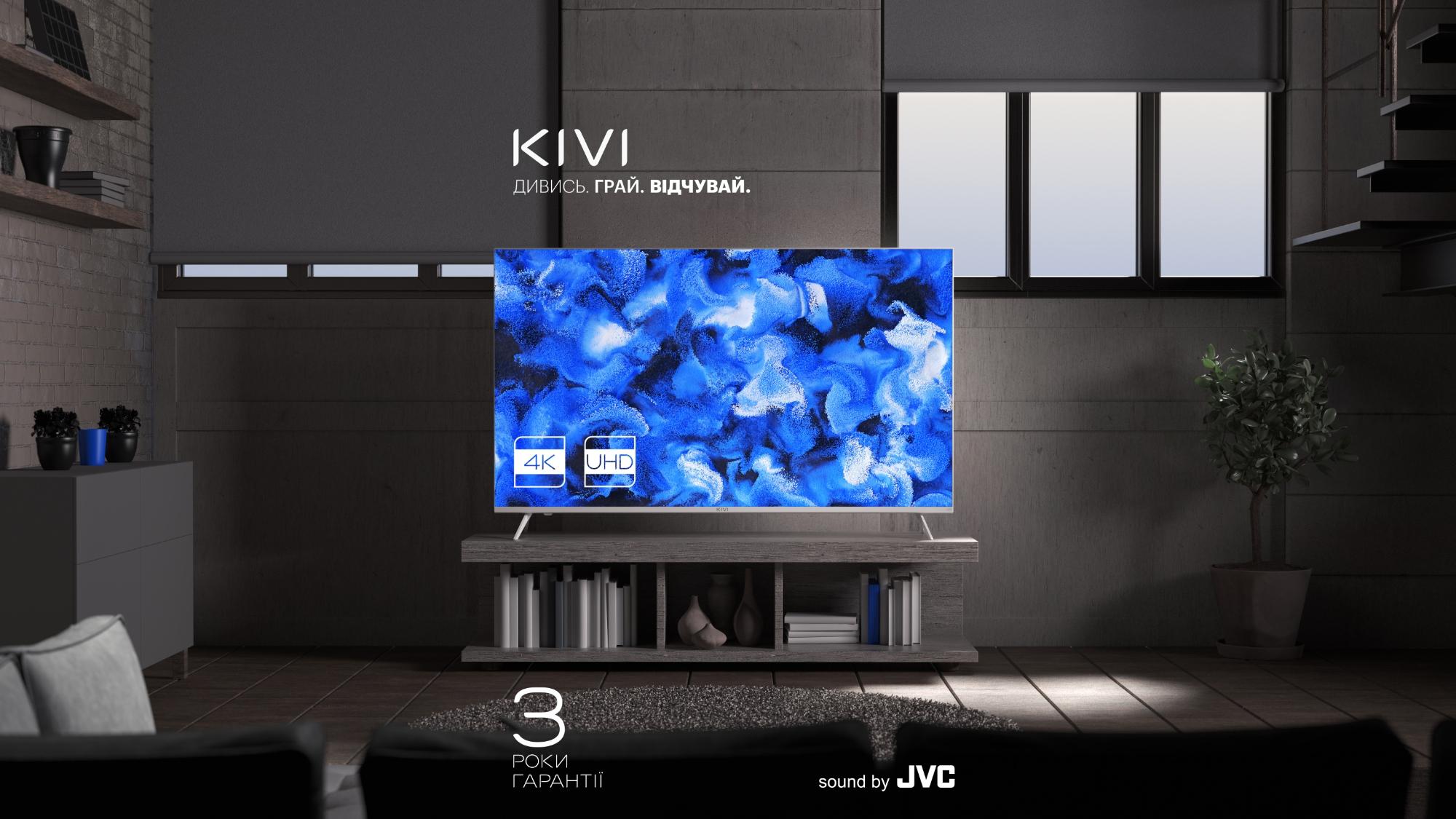 KIVI представила Android-телевизоры 2021 года: диагонали от 24 до 75 дюймов, бесплатные игры и видео, цены от 6299 грн