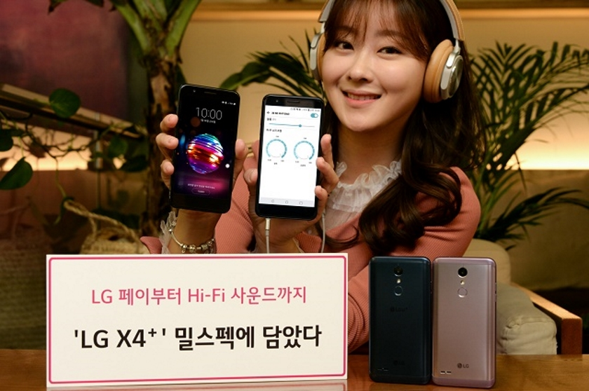 LG introduced a secure smartphone with an audio chip LG X4 +