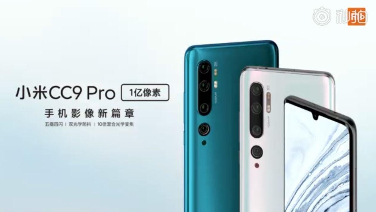Новый смартфон Xiaomi Mi CC9 Pro оснастят необычной подсветкой