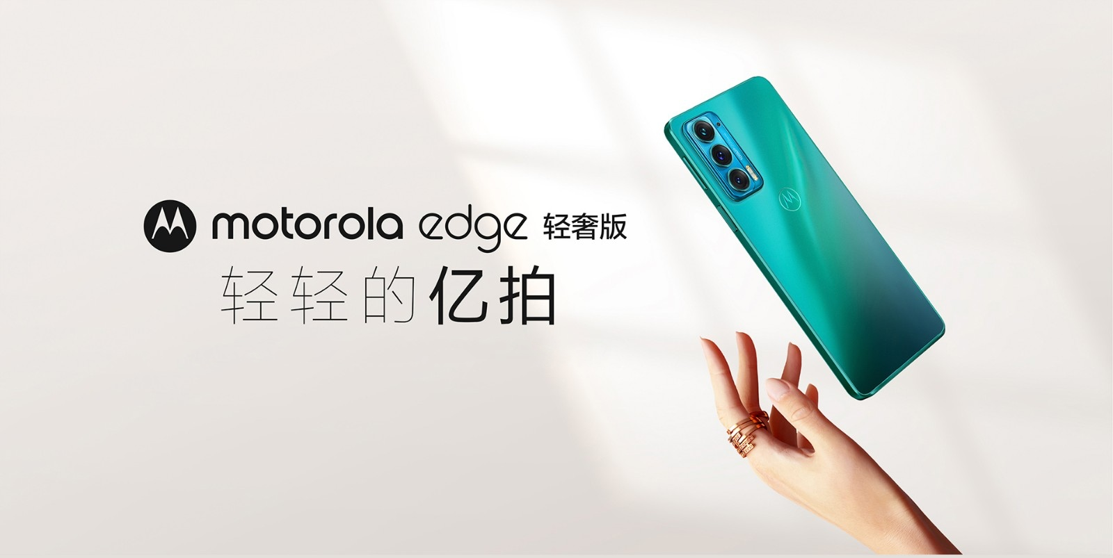 Motorola Edge Lite: OLED-экран на 144 Гц, чип Snapdragon 778G и корпус с толщиной 6.9 мм за $400