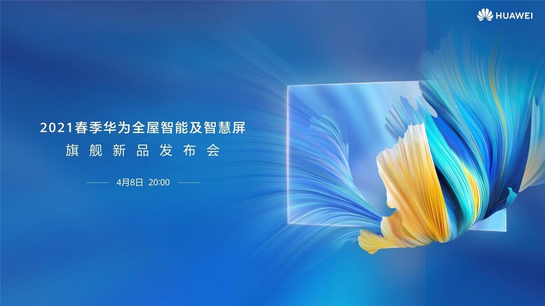 Huawei 8 апреля представит новые умные телевизоры Smart Screen