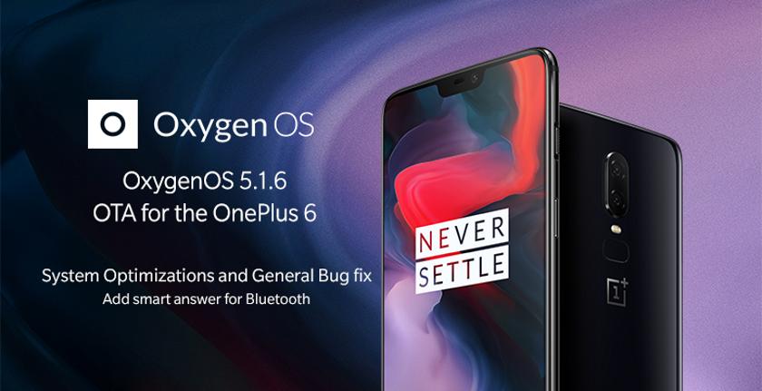 OnePlus 6 получил обновление OxygenOS 5.1.6