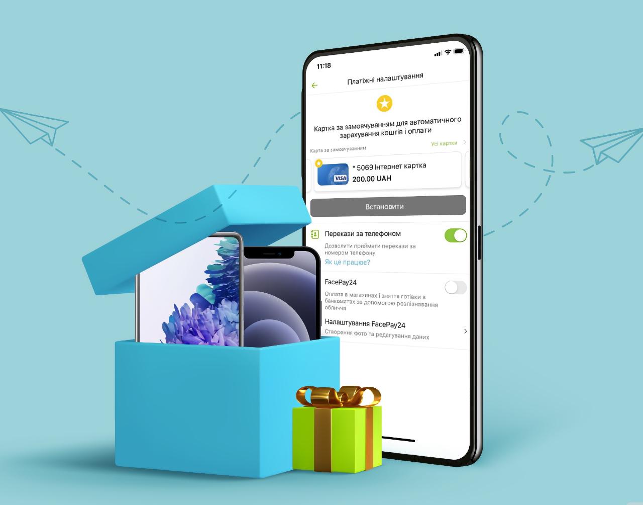 ПриватБанк дарит iPhone 12 или Samsung Galaxy S20 FE за перевод по номеру телефона с карты Visa