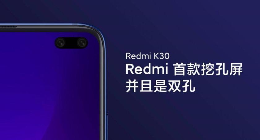 Redmi K30 станет первым смартфоном на рынке, который будет работать на чипе MediaTek cо встроенным 5G-модемом