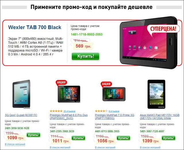 2a4b14981 Бюджетные планшеты со скидкой в интернет-магазине Rozetka   gagadget.com