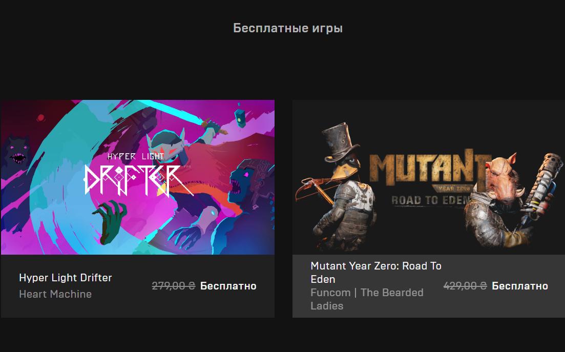 Epic Games Store бесплатно раздет Hyper Light Drifter иMutant Year Zero: Road toEden для ПК