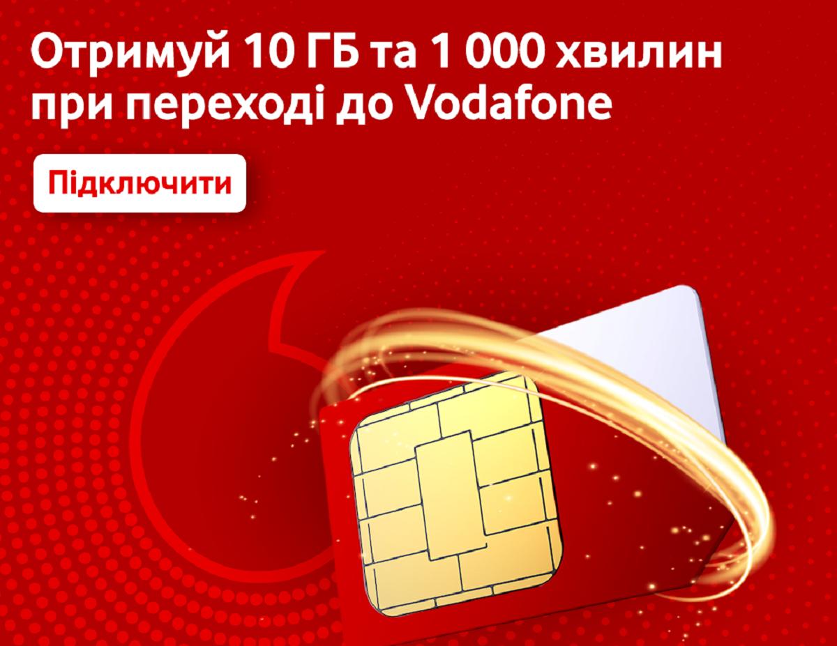 Vodafone Украина дарит до конца года 10 ГБ трафика и 1000 минут всем, кто перенесет к ним свой номер через MNP