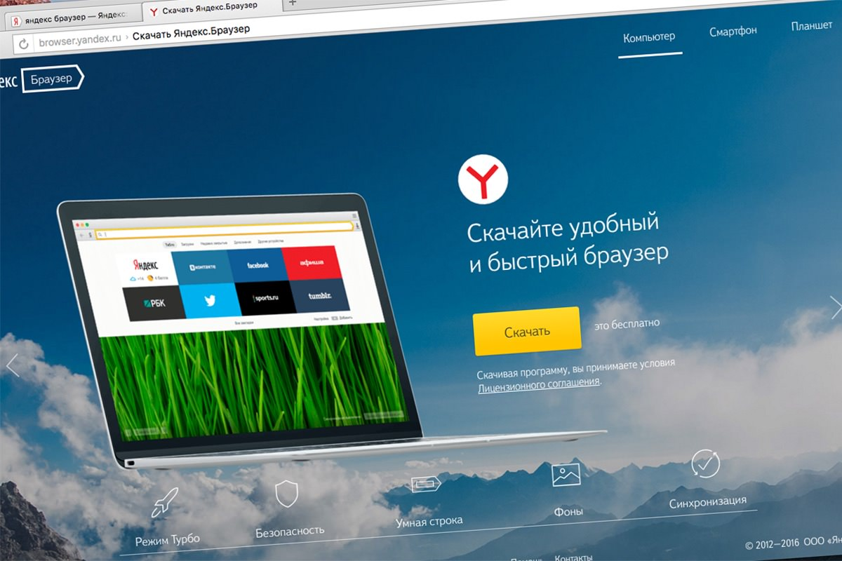 Yandex Browser after Google Chrome will begin to block