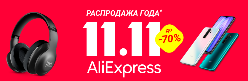 Распродажа 11.11 на AliExpress: эксклюзивный промокод для читателей gg