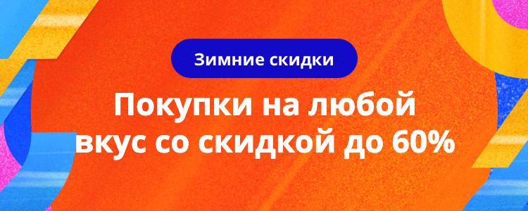 Зимние скидки AliExpress: эксклюзивные промокоды для покупателей из России