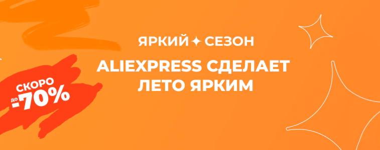 Готовимся к распродаже AliExpress Яркий сезон: лучше скидки