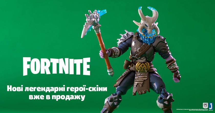 В MOYO появились коллекционные игрушки Fortnite