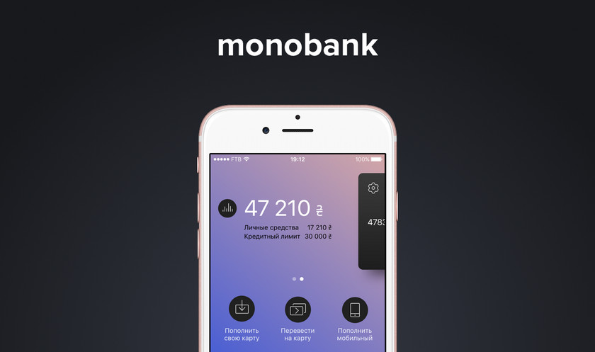 Monobank compensates the commission for replenishment of cards in PrivatBank terminals