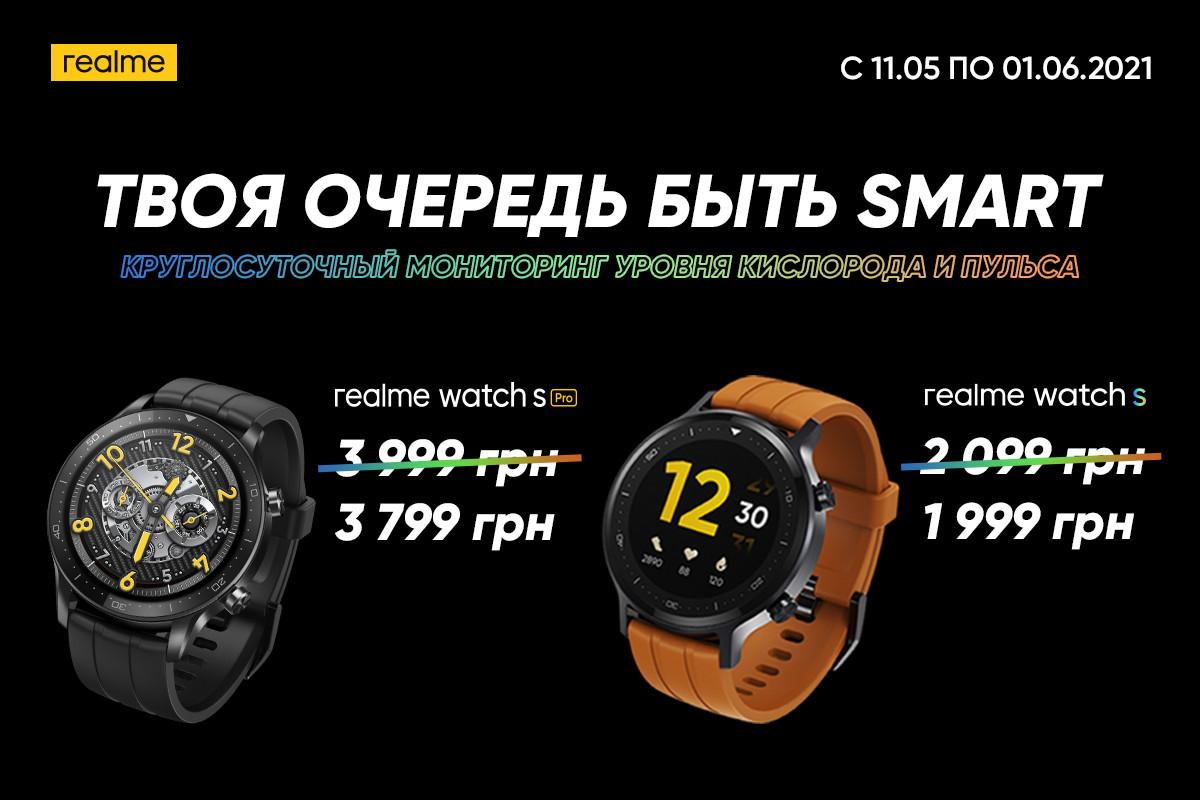 на правах рекламы Твоя очередь быть smart: realme объявил дату продажи новых смарт часов Watch S Pro и Watch S в Украине