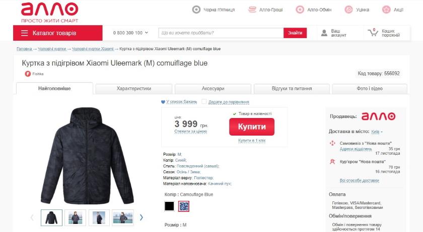 Неожиданно: Xiaomi начала продавать в Украине куртку Uleemark с подогревом за 4000 грн