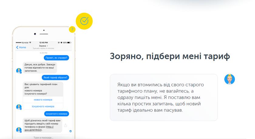 Разработка чат-бота для Facebook Messenger / Хабр