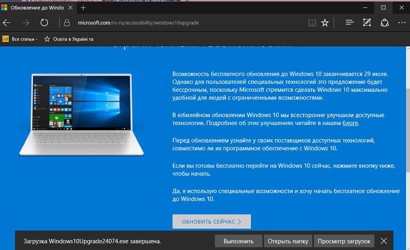 Windows 10: десять причин отложить обновление.