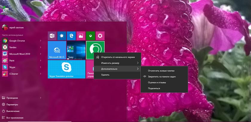 Как эффективно настроить интерфейс и внешний вид Рабочего стола в компьютере на Windows 10-11
