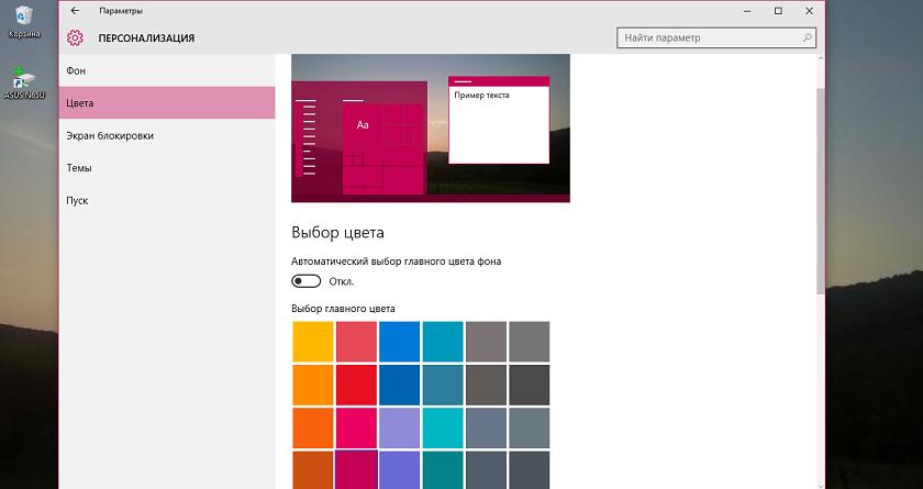 Как эффективно настроить интерфейс и внешний вид Рабочего стола в компьютере на Windows 10-14