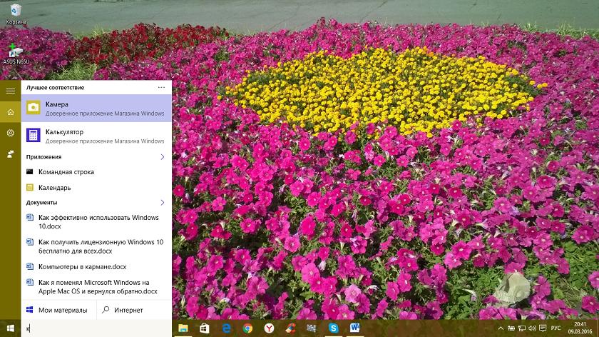 Как эффективно настроить интерфейс и внешний вид Рабочего стола в компьютере на Windows 10-16