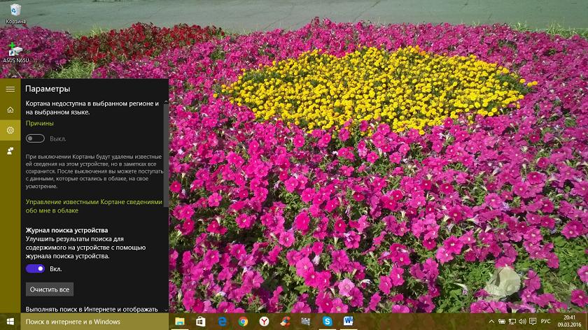 Как эффективно настроить интерфейс и внешний вид Рабочего стола в компьютере на Windows 10-17