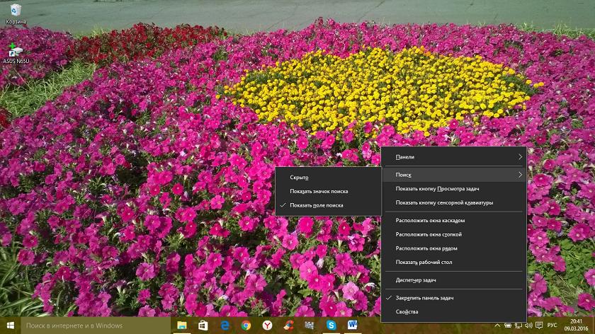 Как эффективно настроить интерфейс и внешний вид Рабочего стола в компьютере на Windows 10-18