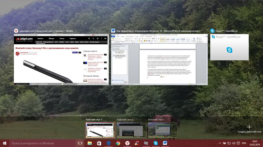 Как эффективно настроить интерфейс и внешний вид Рабочего стола в компьютере на Windows 10-19